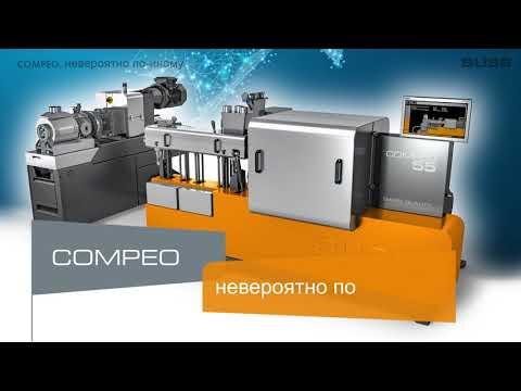COMPEO - новое поколение compounder от BUSS